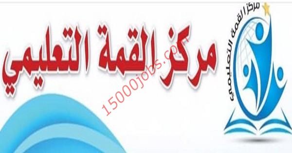 معهد القمة التعليمي بالكويت يطلب معلمين جميع التخصصات