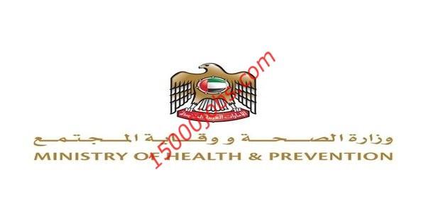 وزارة الصحة - 15000 وظيفة