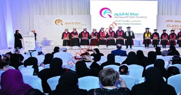 وظائف أكاديمية قطر الخور للعديد من التخصصات