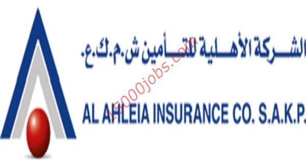 وظائف الشركة الأهلية للتأمين بالكويت لمختلف التخصصات
