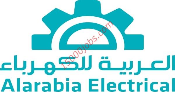 وظائف الشركة العربية للكهرباء بالكويت لعدد من التخصصات