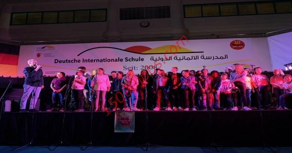 وظائف المدرسة الألمانية الدولية في قطر لعدة تخصصات