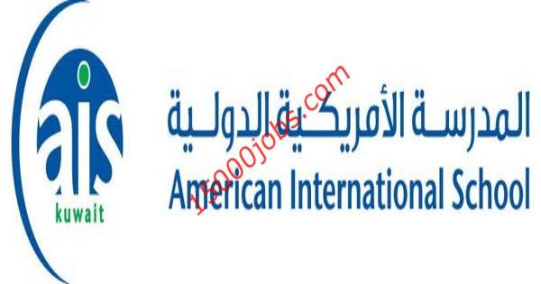 شواغر وظيفية بالمدرسة الأمريكية الدولية في الكويت