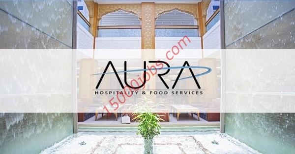 وظائف شركة أورا للضيافة في قطر لمختلف التخصصات