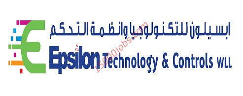 وظائف شركة ابسيلون للتكنولوجيا في قطر لمختلف التخصصات