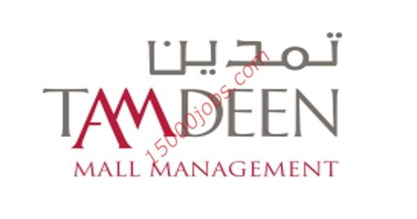 صورة شركة تمدين تعلن عن شواغر وظيفية بالكويت