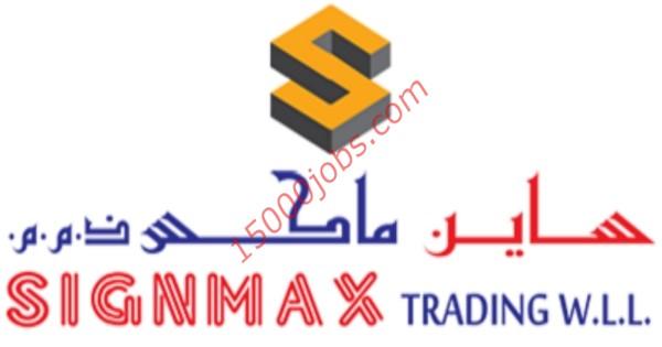 وظائف شركة ساين ماكس للافتات في قطر لعدة تخصصات
