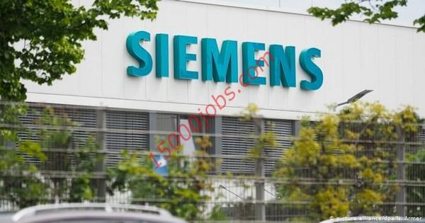 شركة سيمنز العالمية تطلب موظفي دعم وموارد بشرية بالكويت