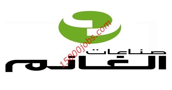 شركة صناعات الغانم تعلن عن عدد من الوظائف بالكويت