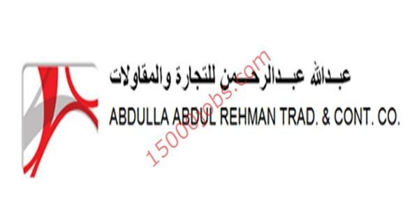 وظائف شركة عبد الله عبد الرحمن بقطر لمختلف التخصصات