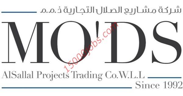 وظائف شركة مشاريع الصلال التجارية بالكويت لعدة تخصصات