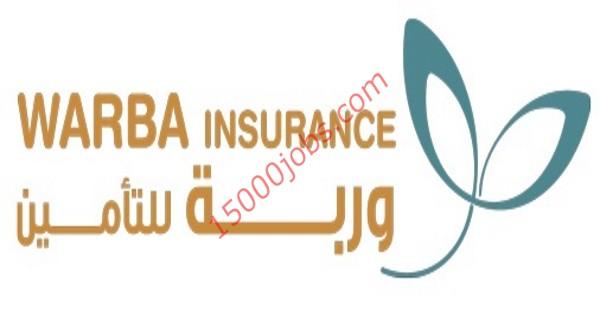 وظائف شركة وربة للتأمين في الكويت لمختلف التخصصات