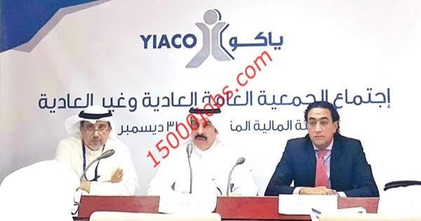 وظائف شركة ياكو الطبية بالكويت للعديد من التخصصات