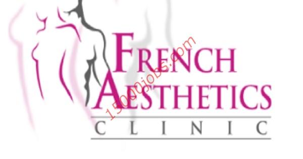 وظائف عيادة التجميل الفرنسية بالكويت لمختلف التخصصات