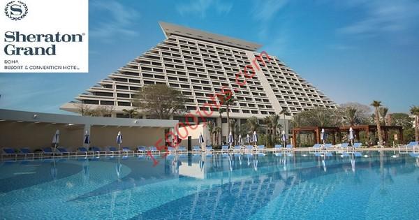 فنادق ومنتجعات شيراتون تعلن عن شواغر وظيفية بالدوحة