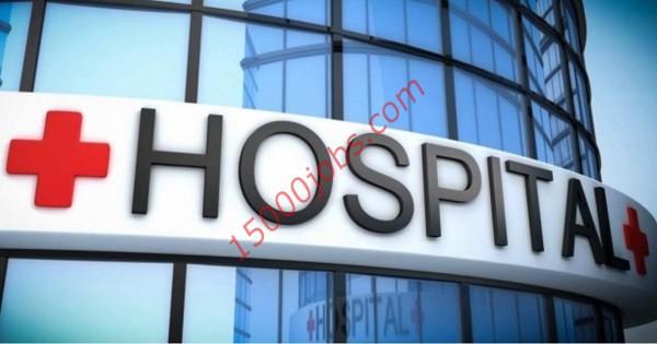 وظائف طبية وإدارية شاغرة بمستشفى خاص في الكويت