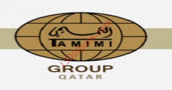 وظائف مجموعة التميمي للخدمات في قطر لمختلف التخصصات