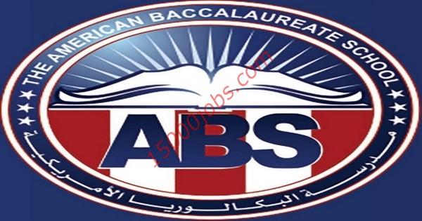صورة مدرسة البكالوريا الأمريكية بالكويت تعلن عن وظائف متنوعة