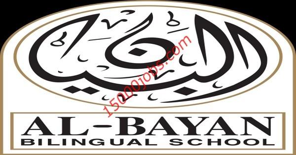 وظائف مدرسة البيان ثنائية اللغة بالكويت لعدد من التخصصات