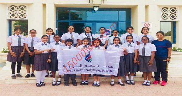 وظائف مدرسة الخور الدولية في الدوحة لعدة تخصصات