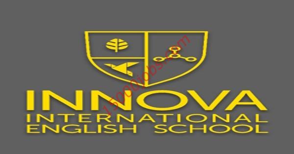 وظائف مدرسة انوفا الانجليزية الدولية بالكويت لعدة تخصصات