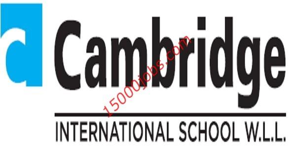 وظائف مدرسة كامبريدج الدولية بالدوحة لمختلف التخصصات