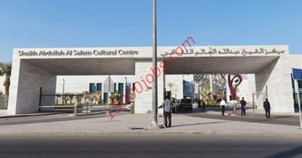 وظائف مركز عبد الله السالم الثقافي بالكويت لمختلف التخصصات