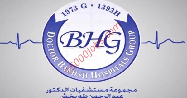 مستشفيات الدكتور عبدالرحمن بخش