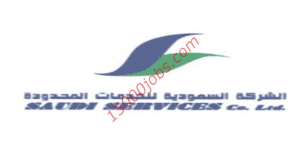 الشركة السعودية للخدمات المحدودة