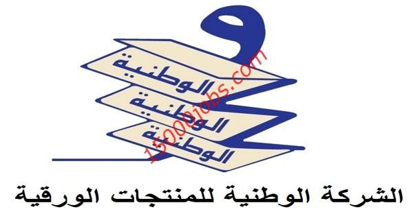 الشركة الوطنية للمنتجات الورقية بالكويت تطلب موظفي كول سنتر