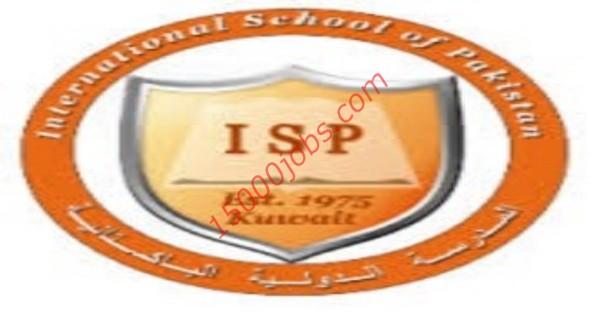 المدرسة الدولية الباكستانية بالكويت تطلب مشرفين وموظفين إداريين