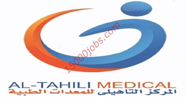 المركز التأهيلي للمعدات الطبية بقطر يطلب مندوبين مبيعات