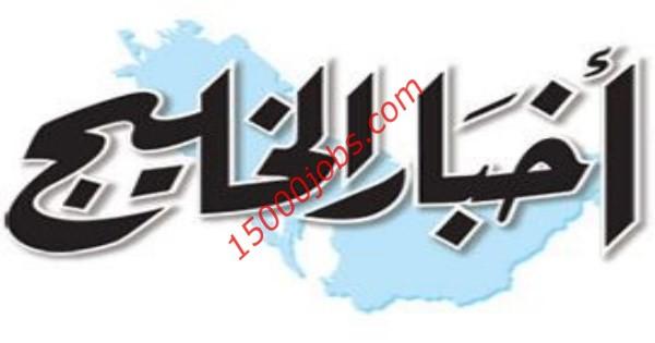 جريدة أخبار الخليج الاماراتية