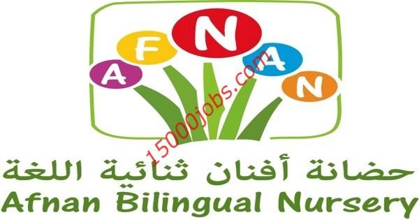 حضانة أفنان في الكويت تطلب تعيين معلمات لغة عربية