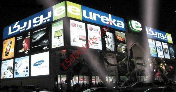 شركة إيوريكا تعلن عن وظائف شاغرة بالكويت