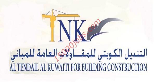 شركة التنديل الكويتي للمقاولات العامة تطلب موظفات سكرتارية
