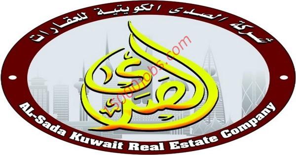 شركة الصدى الكويتية للعقارات تطلب موظفي تسويق عقاري