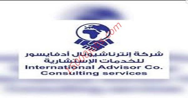 شركة انترناشيونال أدفايسور بالكويت تطلب موظفين تسويق