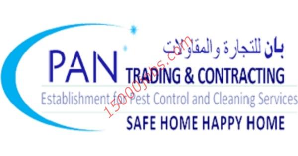 شركة بان لخدمات التنظيف بقطر تطلب مشرفين ومساعدين