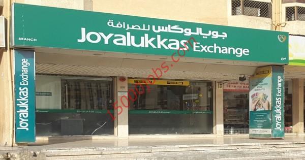 شركة جوي الوكاس للصرافة بالكويت تطلب تعيين صرافين