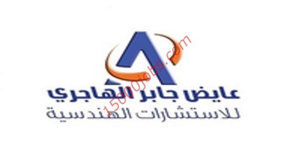 شركة عايض الهاجري الهندسية بالكويت تطلب مهندسين ميكانيكا