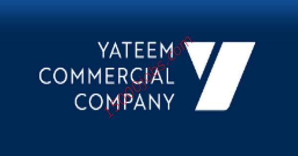 شركة يتيم التجارية بالبحرين تطلب تنفيذيين مبيعات