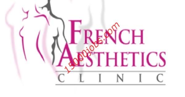 عيادة التجميل الفرنسية بالكويت تطلب طبيبات جلدية