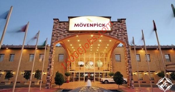 فندق موفنبيك في البحرين يطلب ويترز ومدير مبيعات