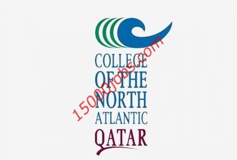 كلية شمال الأطلنطي بقطر تعلن عن وظائف لعدة تخصصات