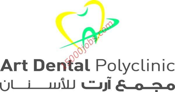 مجمع آرت للأسنان بقطر تطلب أطباء أسنان متخصصين
