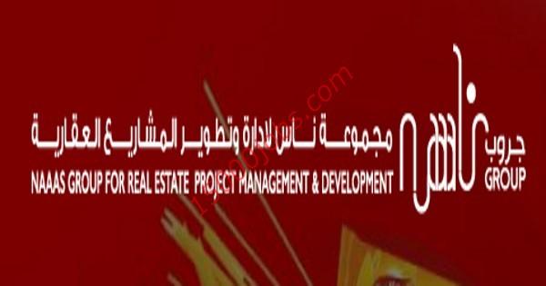 مجموعة ناس العقارية بقطر تطلب وكلاء تأجير وتسويق