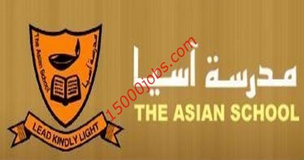 مدرسة آسيا بالبحرين تطلب معلمين جميع التخصصات