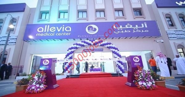 مركز أليفيا الطبي بقطر يعلن عن وظائف لمختلف التخصصات