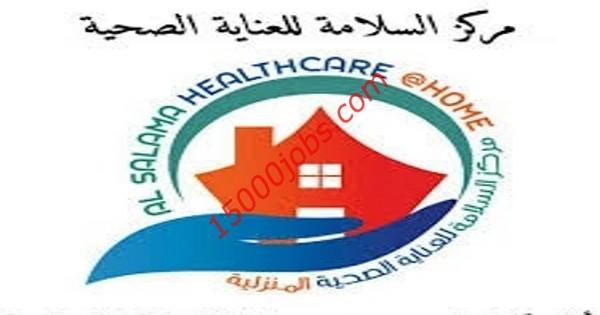 مطلوب ممرضات لمركز السلامة للعناية الصحية بالبحرين
